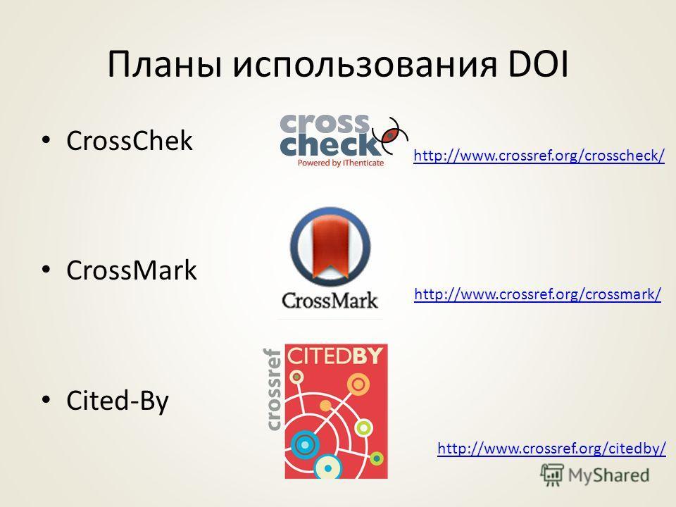 Планы использования DOI CrossChek CrossMark Cited-By http://www.crossref.org/crossmark/ http://www.crossref.org/crosscheck/ http://www.crossref.org/citedby/
