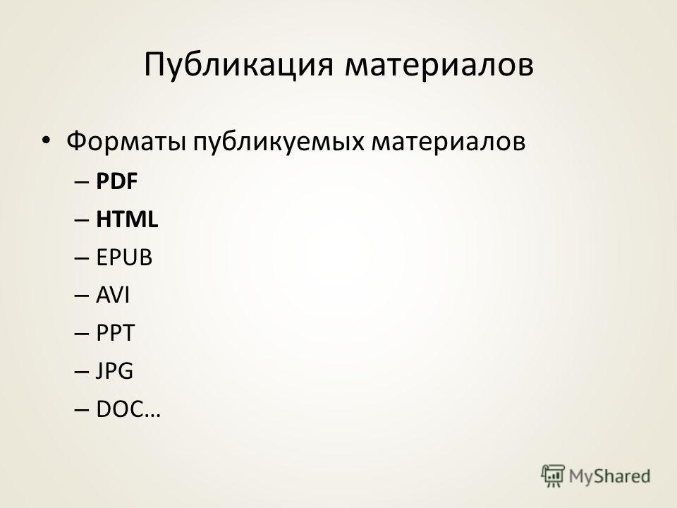 Публикация материалов Форматы публикуемых материалов – PDF – HTML – EPUB – AVI – PPT – JPG – DOC…