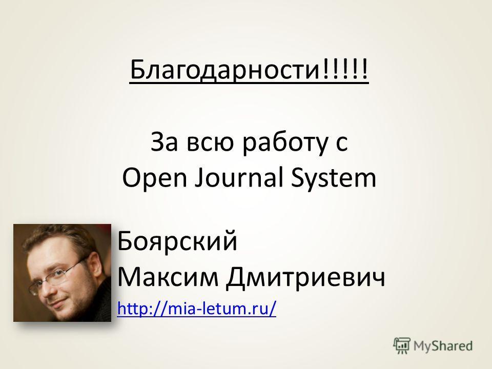 Благодарности!!!!! За всю работу с Open Journal System Боярский Максим Дмитриевич http://mia-letum.ru/