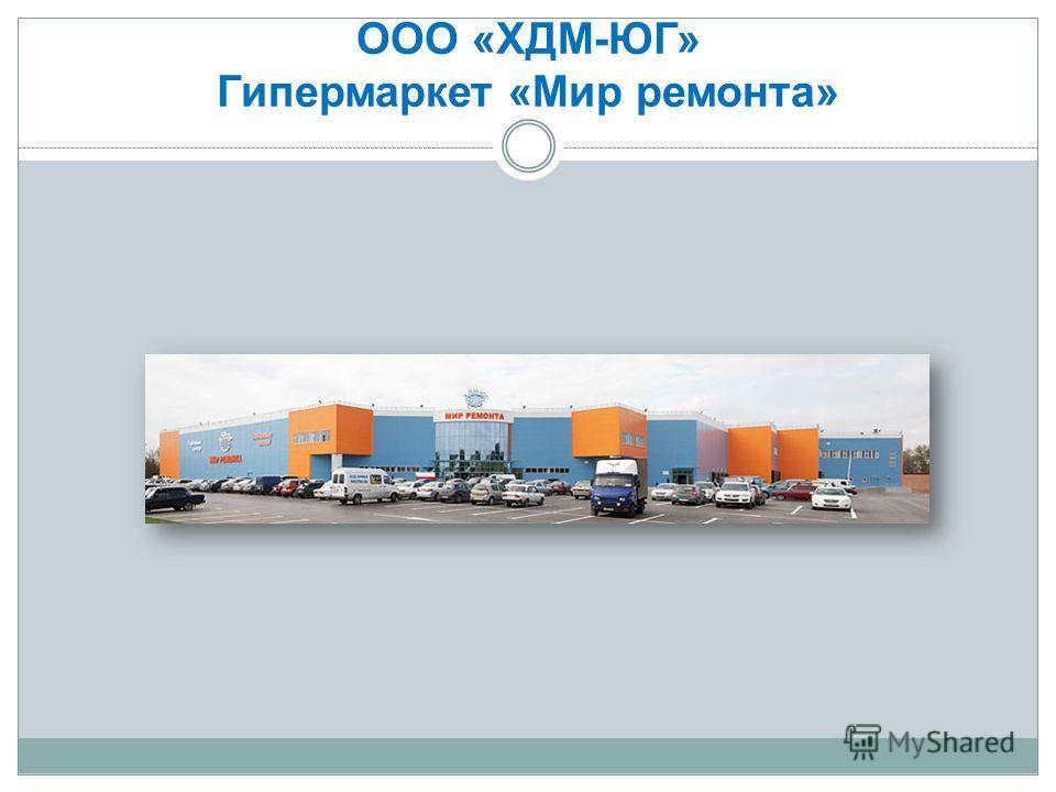 ООО «ХДМ-ЮГ» Гипермаркет «Мир ремонта»