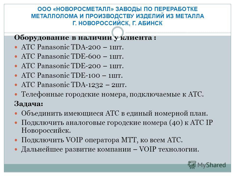 Оборудование в наличии у клиента : АТС Panasonic TDA-200 – 1 шт. АТС Panasonic TDЕ-600 – 1 шт. АТС Panasonic TDE-200 – 1 шт. АТС Panasonic TDE-100 – 1 шт. АТС Panasonic TDA-1232 – 2 шт. Телефонные городские номера, подключаемые к АТС. Задача: Объедин