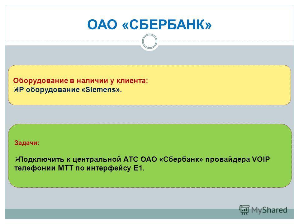 Оборудование в наличии у клиента: IP оборудование «Siemens». Задачи: Подключить к центральной АТС ОАО «Сбербанк» провайдера VOIP телефонии MTT по интерфейсу E1.