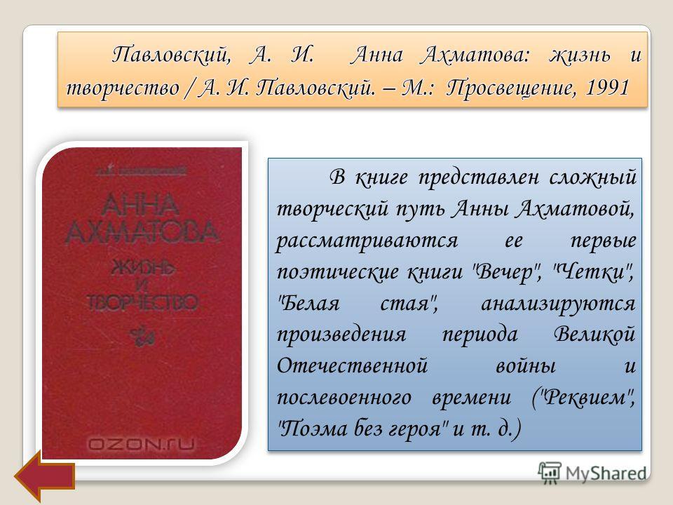 В книге представлен сложный творческий путь Анны Ахматовой, рассматриваются ее первые поэтические книги