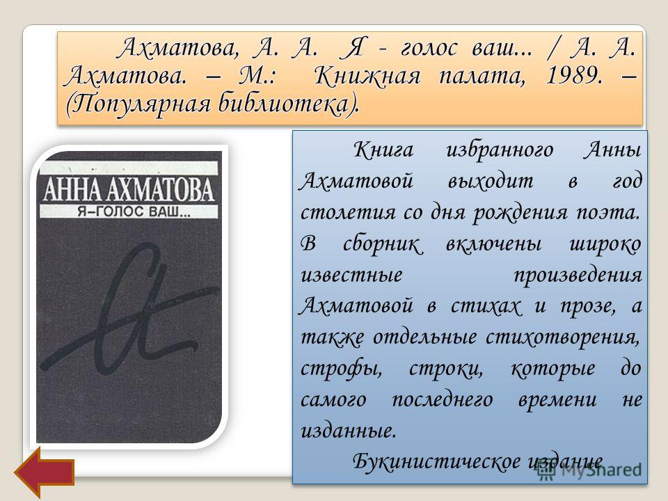 Книга избранного Анны Ахматовой выходит в год столетия со дня рождения поэта. В сборник включены широко известные произведения Ахматовой в стихах и прозе, а также отдельные стихотворения, строфы, строки, которые до самого последнего времени не изданн