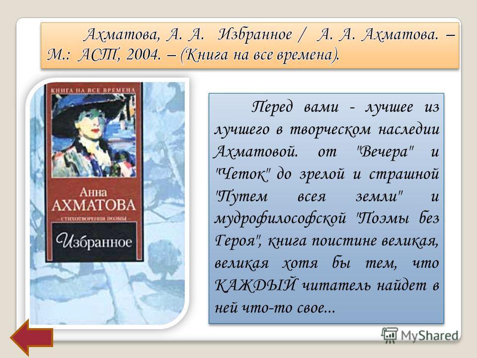 Перед вами - лучшее из лучшего в творческом наследии Ахматовой. от