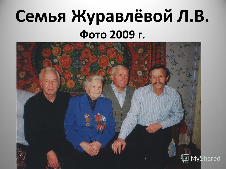 Семья Журавлёвой Л.В. Фото 2009 г.