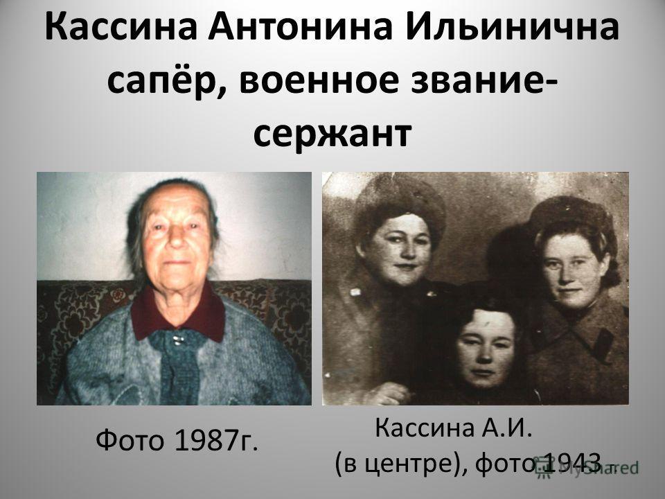 Кассина Антонина Ильинична сапёр, военное звание- сержант Фото 1987 г. Кассина А.И. (в центре), фото 1943 г.