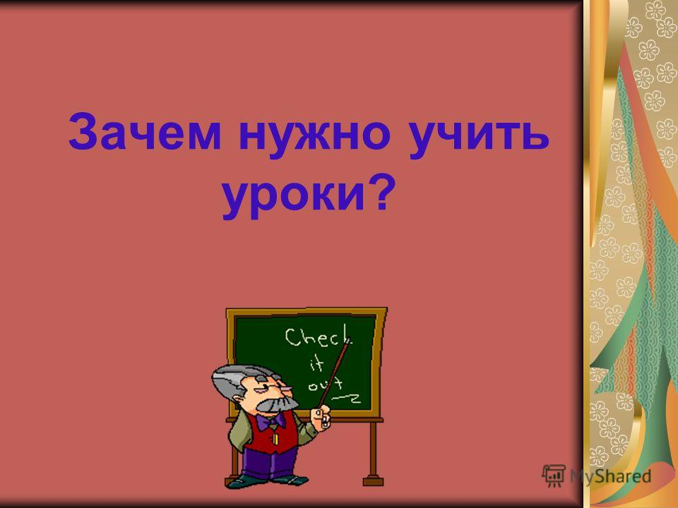 Зачем нужно учить уроки?