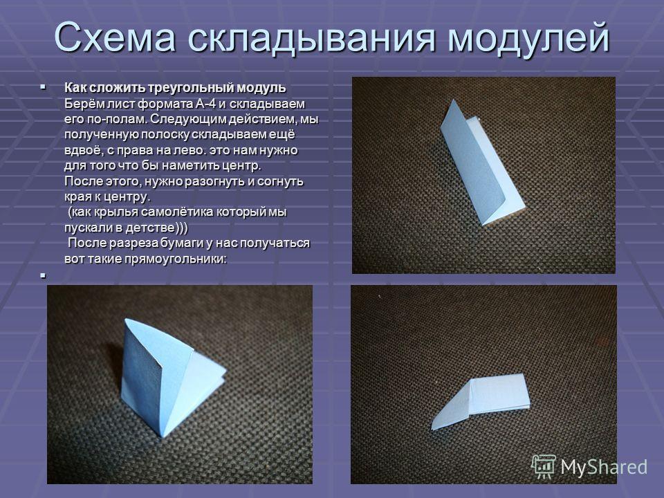 Схема складывания модулей Как сложить треугольный модуль Берём лист формата А-4 и складываем его по-полам. Следующим действием, мы полученную полоску складываем ещё вдвоё, с права на лево. это нам нужно для того что бы наметить центр. После этого, ну