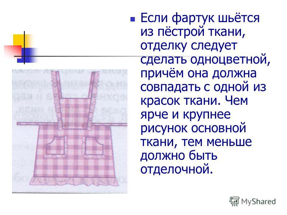 Отдельные детали изделия, входящие в один комплект, должны сочетаться между собой по форме и подбору отделки.