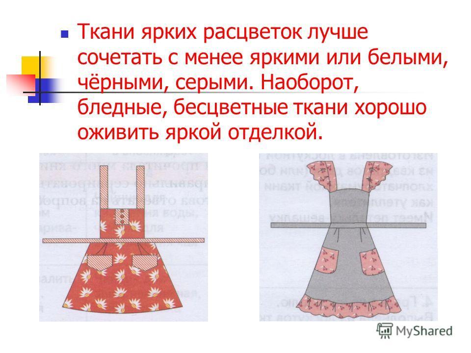 Если фартук шьётся из пёстрой ткани, отделку следует сделать одноцветной, причём она должна совпадать с одной из красок ткани. Чем ярче и крупнее рисунок основной ткани, тем меньше должно быть отделочной.