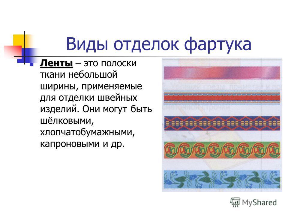 Ткани ярких расцветок лучше сочетать с менее яркими или белыми, чёрными, серыми. Наоборот, бледные, бесцветные ткани хорошо оживить яркой отделкой.