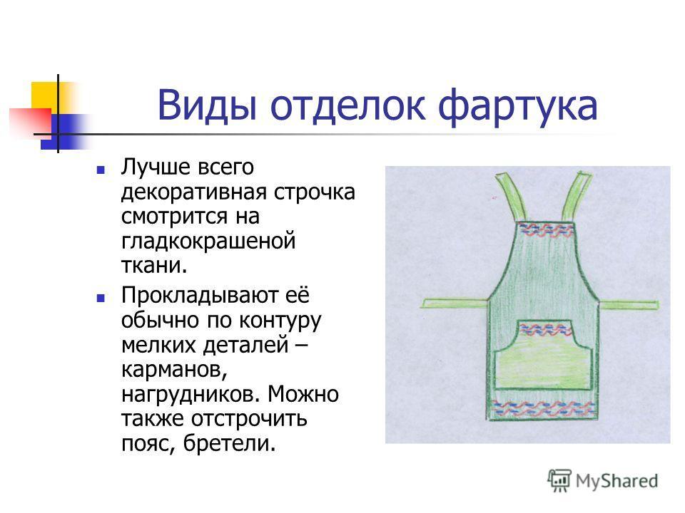 Виды отделок фартука Декоративная строчка – Декоративная строчка – выполняется нитками в тон основной ткани или контрастного цвета.
