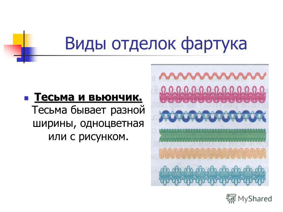 Виды отделок фартука Бейки и канты Бейки и канты выполняются из отделочной ткани, однотонной или с рисунком. Бейки настрачивают по краям деталей или располагают в любом направлении. Гладкокрашеные бейки на гладкокрашеных тканях можно сочетать с отдел