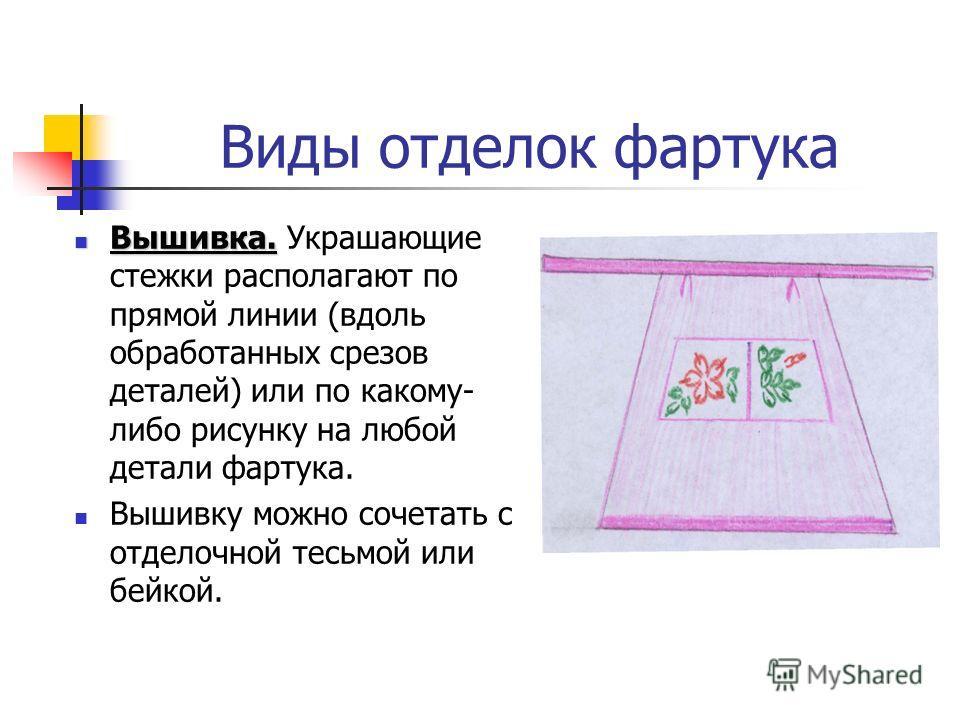 Виды отделок фартука Аппликация может быть выполнена из одного или нескольких кусочков ткани разного цвета. Расположить её можно на любой детали – карманах, нагруднике, нижней части.