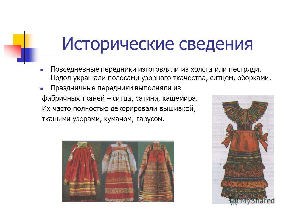 Исторические сведения Неотъемлемым элементом русского крестьянского костюма является передник (закон, занавеска, нагрудник, фартук). В повседневном варианте он имел утилитарное значение – защищал одежду от загрязнения. В праздничном варианте был част