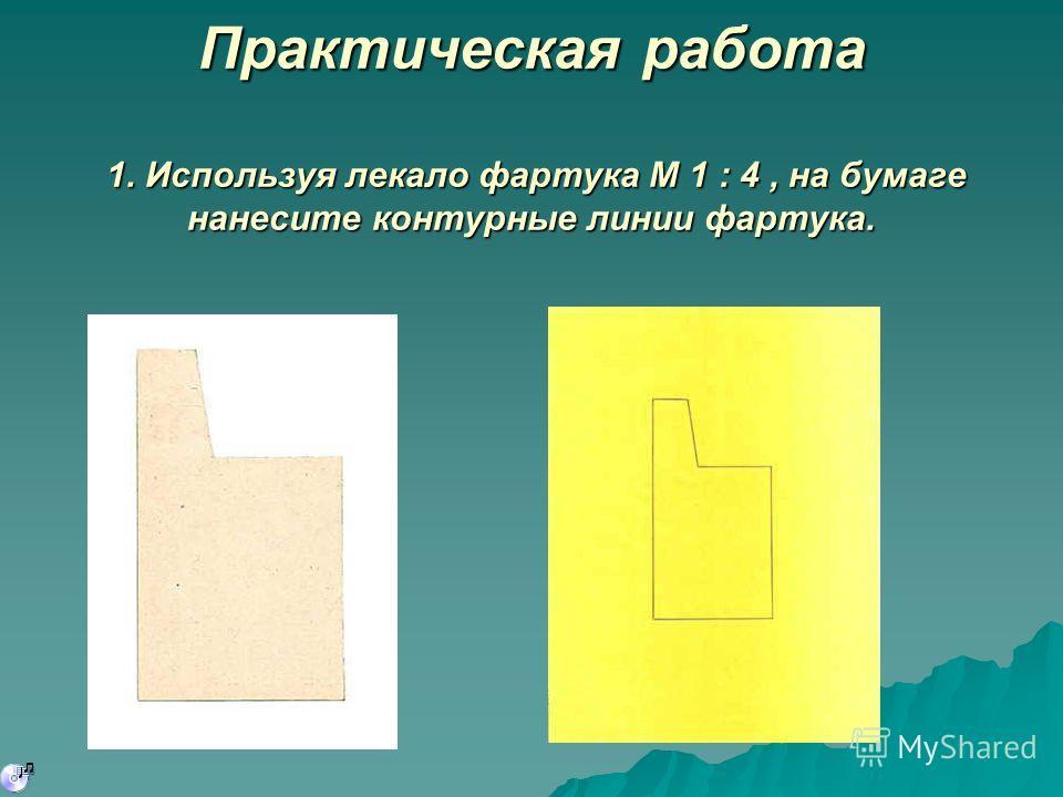 Практическая работа 1. Используя лекало фартука М 1 : 4, на бумаге нанесите контурные линии фартука.