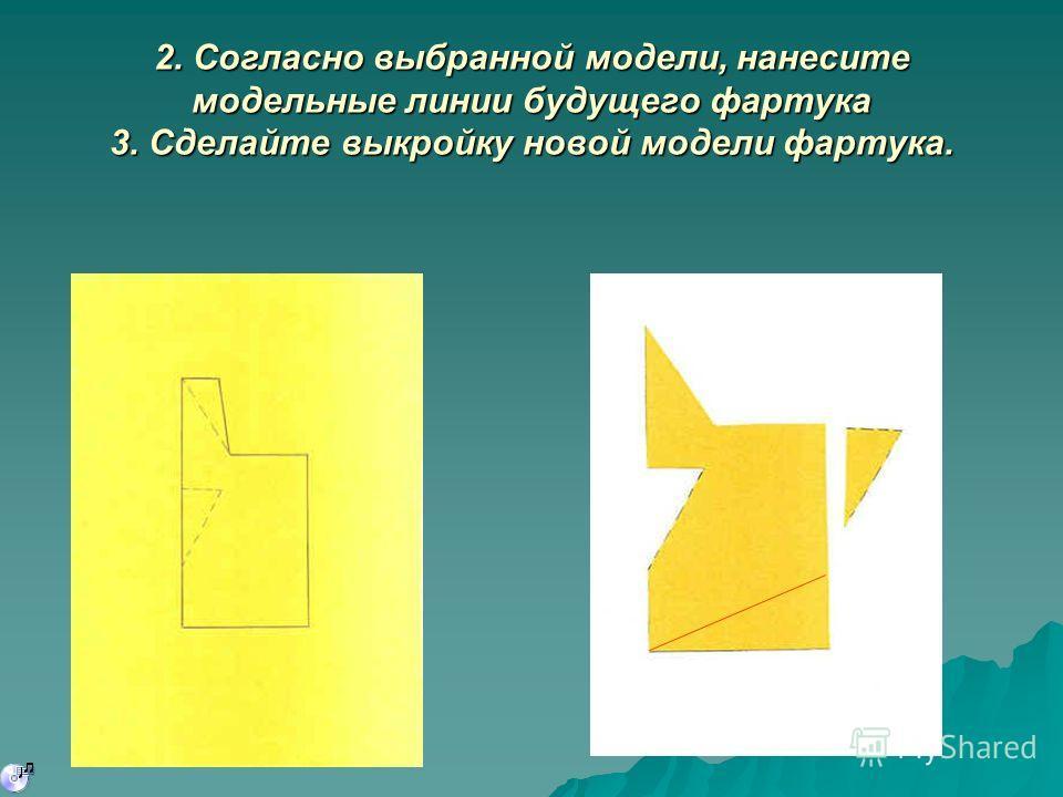 2. Согласно выбранной модели, нанесите модельные линии будущего фартука 3. Сделайте выкройку новой модели фартука.
