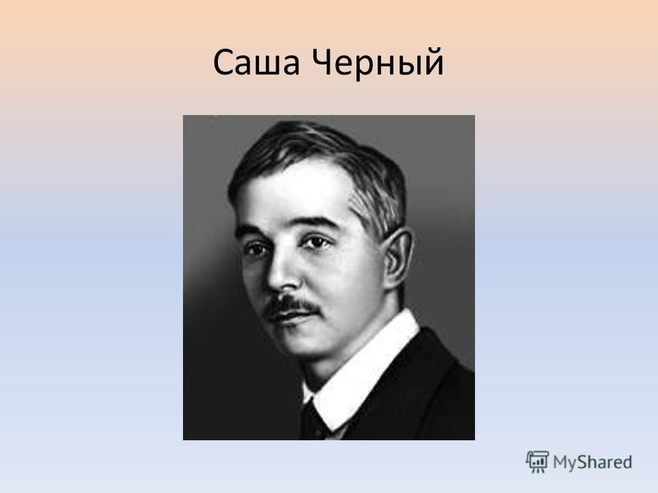 Саша Черный