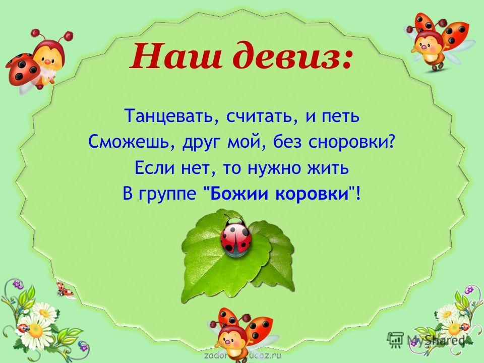 zadorinka.ucoz.ru МДОУ ДСЗ «Родничок» г.Буденновска