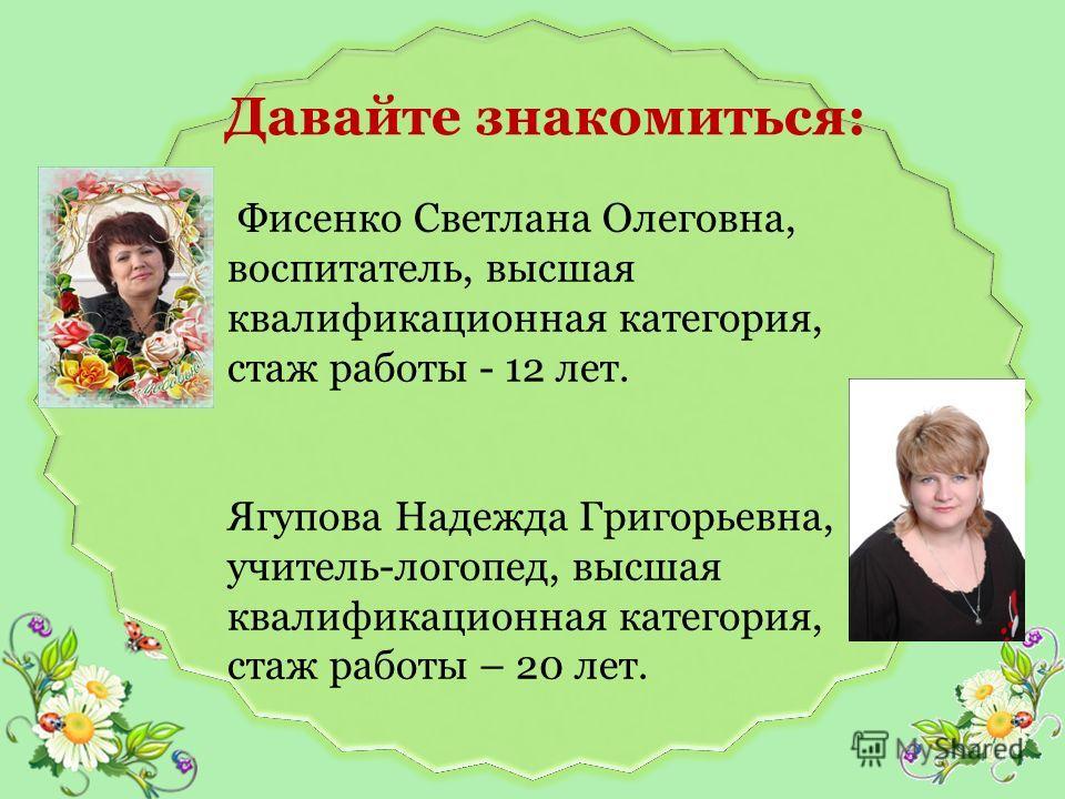 zadorinka.ucoz.ru Наш девиз: Танцевать, считать, и петь Сможешь, друг мой, без сноровки? Если нет, то нужно жить В группе Божии коровки!