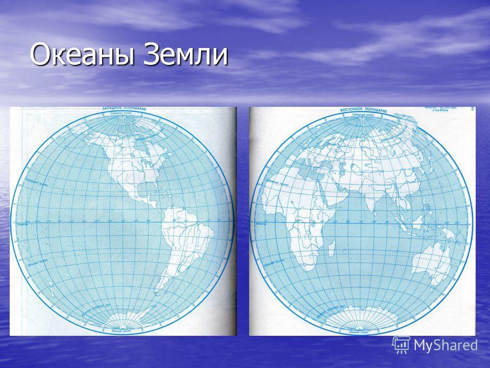 Океаны Земли