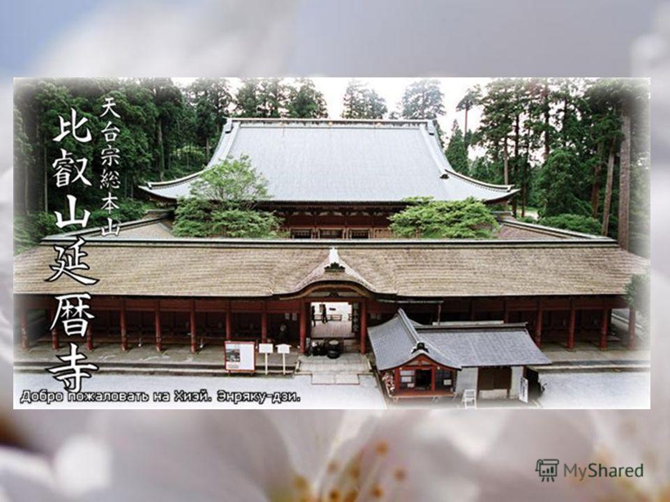 Город: Киото Назначение: храмы и церкви, памятник архитектуры Энряку-дзи буддийский монастырь на горе Хиэй над городом Киото, был основан в конце VIII в начале IX веков монахом Сайтё. Это один из самых влиятельных монастырей японской истории, он до с