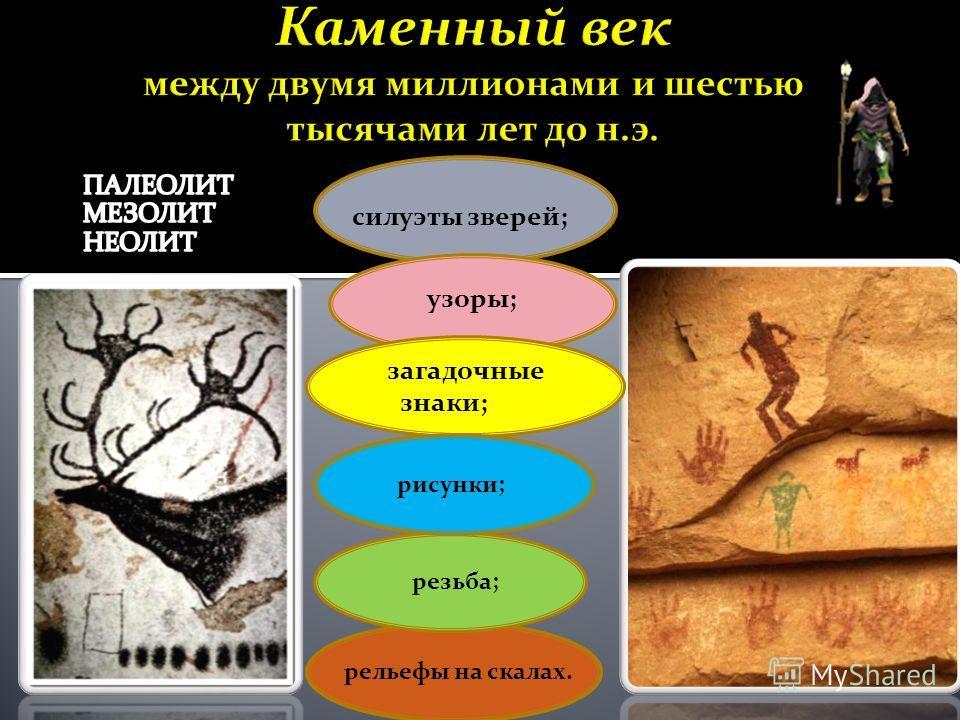 загадочные знаки; силуэты зверей; узоры; рисунки; резьба; рельефы на скалах.