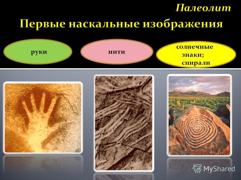 руки нити солнечные знаки; спирали
