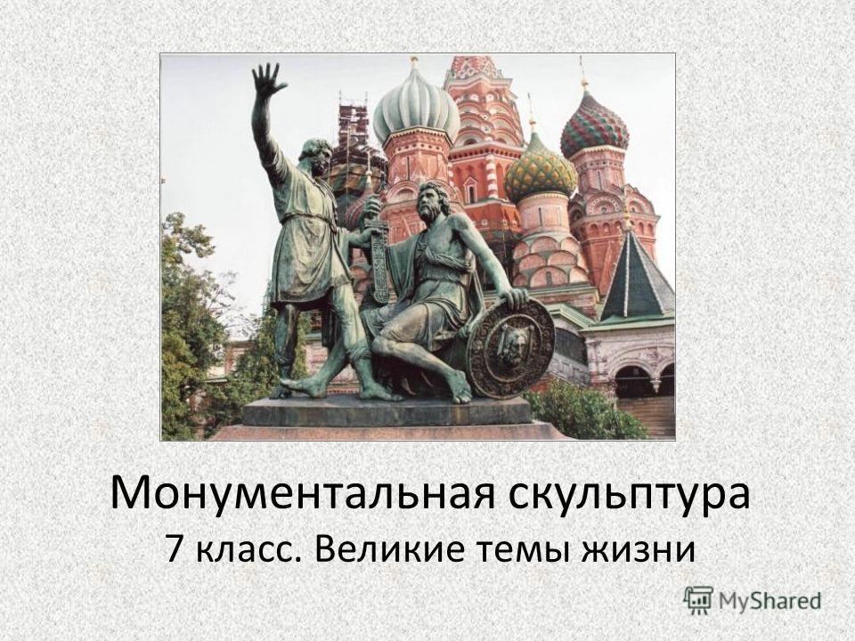 Монументальная скульптура 7 класс. Великие темы жизни