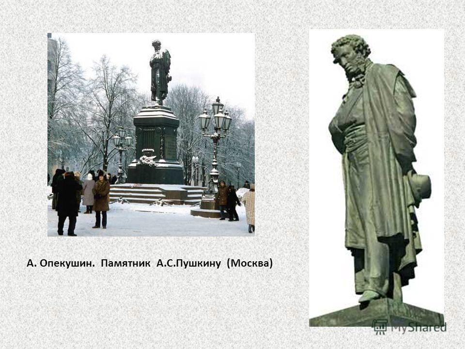 А. Опекушин. Памятник А.С.Пушкину (Москва)