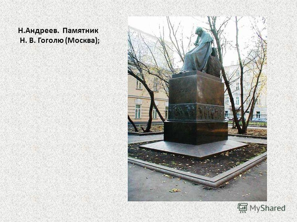 Н.Андреев. Памятник Н. В. Гоголю (Москва);