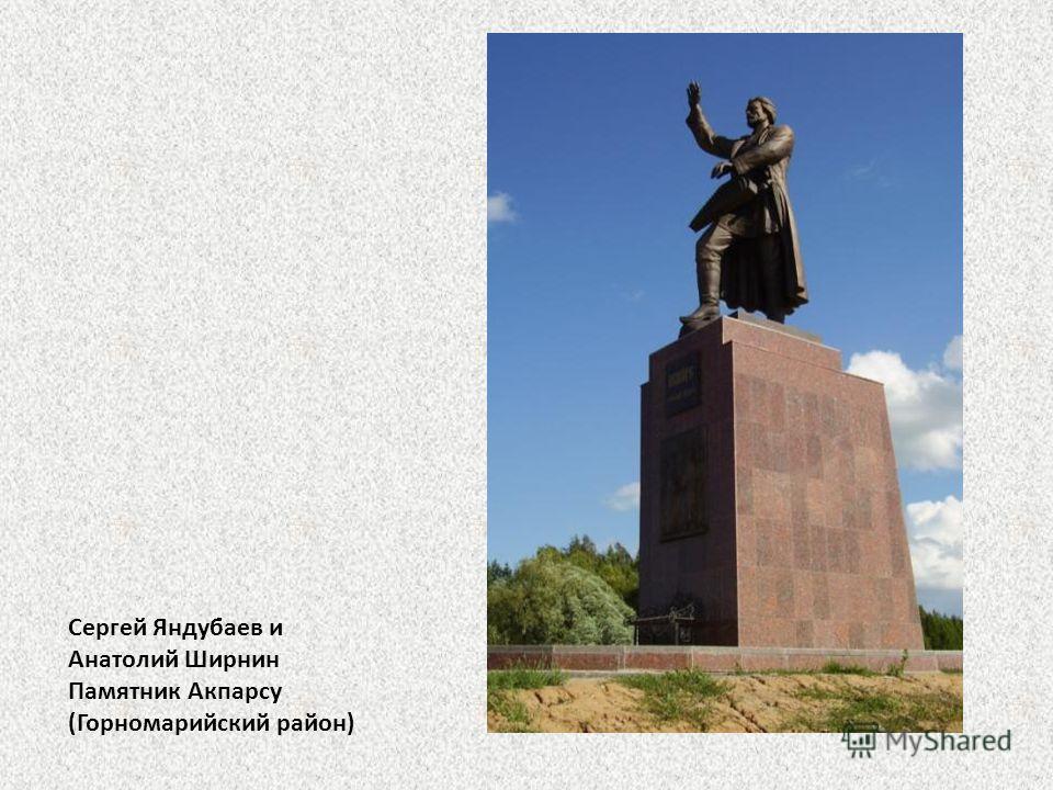 Сергей Яндубаев и Анатолий Ширнин Памятник Акпарсу (Горномарийский район)