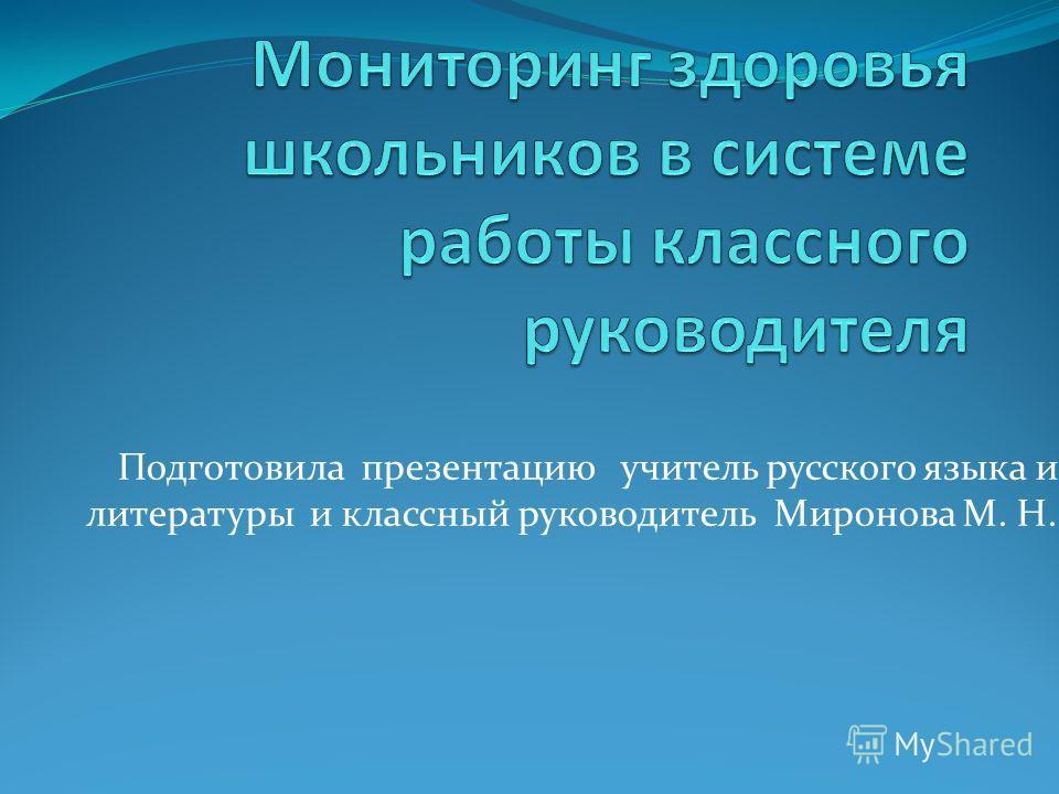 Подготовила презентацию учитель русского языка и литературы и классный руководитель Миронова М. Н.