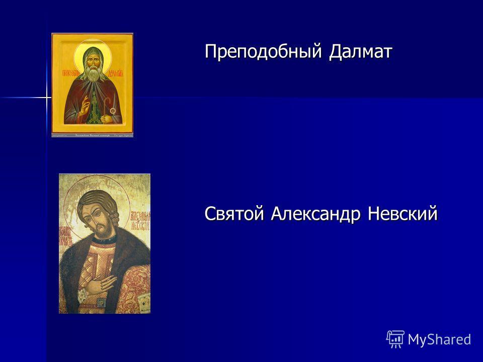 Преподобный Далмат Святой Александр Невский