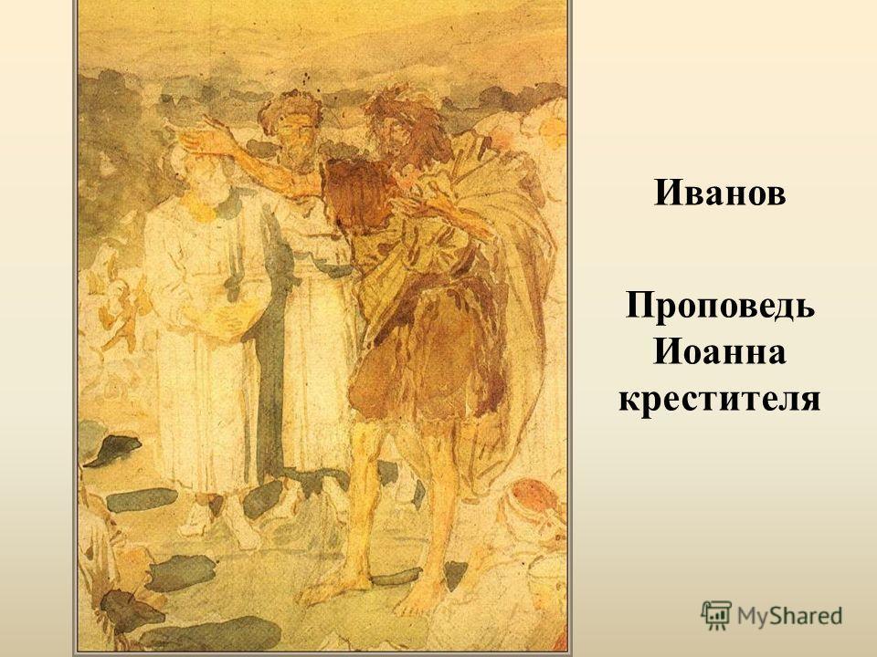 Иванов Проповедь Иоанна крестителя