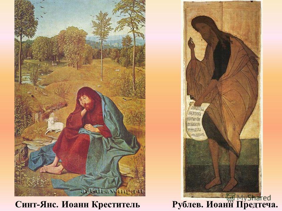 Рублев. Иоанн Предтеча.Синт-Янс. Иоанн Креститель