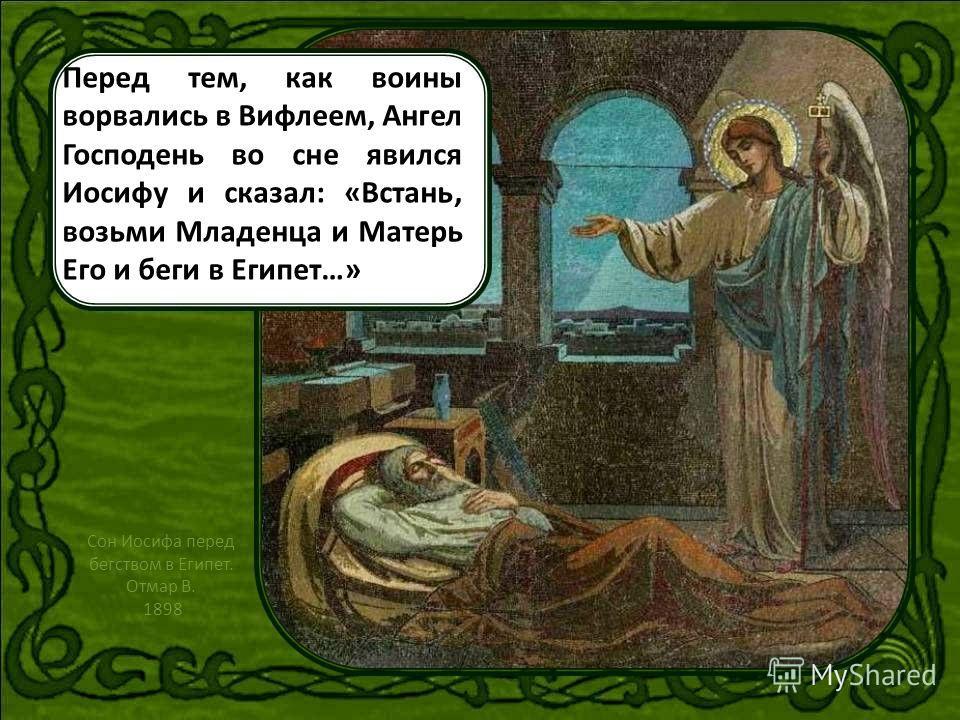 Но замысел царя Ирода не удался. Того, Кого искали палачи, уже не было в Вифлееме. Поляков В.Б. Бегство в Египет
