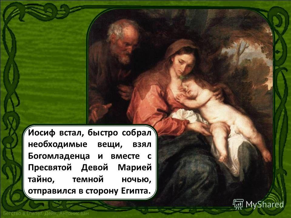 «…и будь там, доколе не скажу тебе, ибо Ирод хочет искать Младенца, чтобы погубить Его». (Мф.2,13)