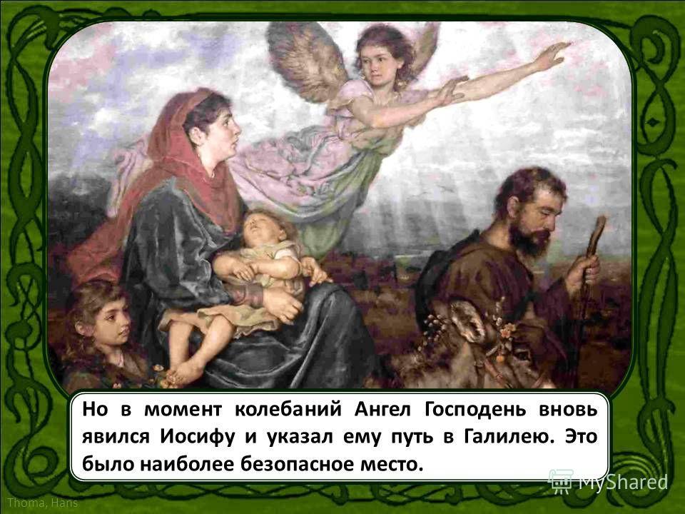 Тогда Иосиф, повинуясь голосу Ангела, пошел обратно в Палестину. На пути в Иудею он услышал, что в Иерусалиме царствует жестокий Архелай, и побоялся возвратиться в Вифлеем. Игаль Дорфман Древний Иерусалим