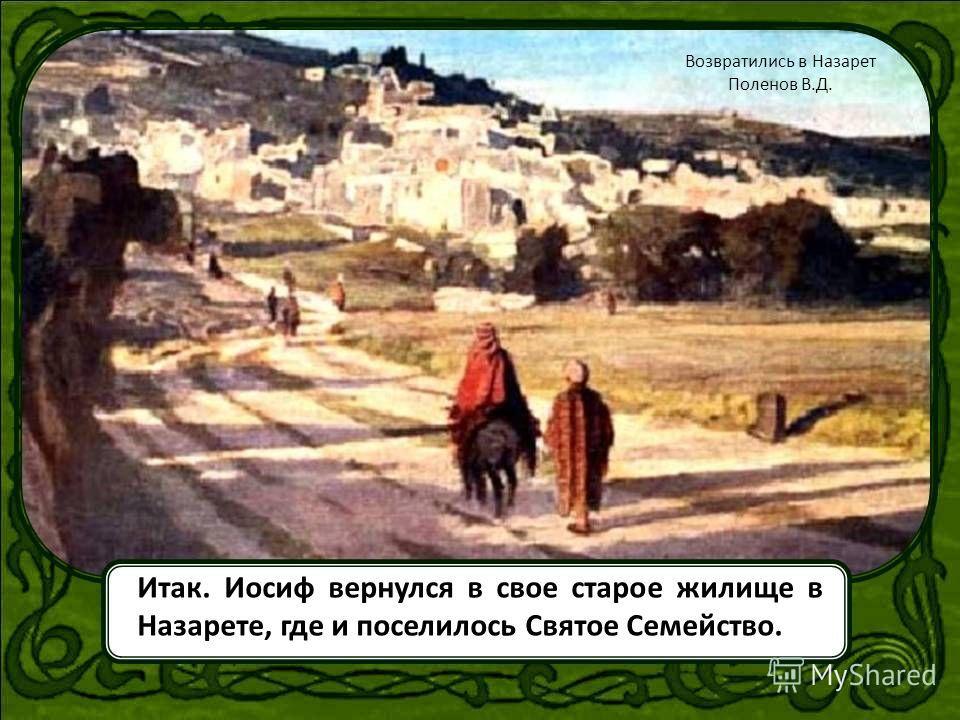 Но в момент колебаний Ангел Господень вновь явился Иосифу и указал ему путь в Галилею. Это было наиболее безопасное место. Thoma, Hans