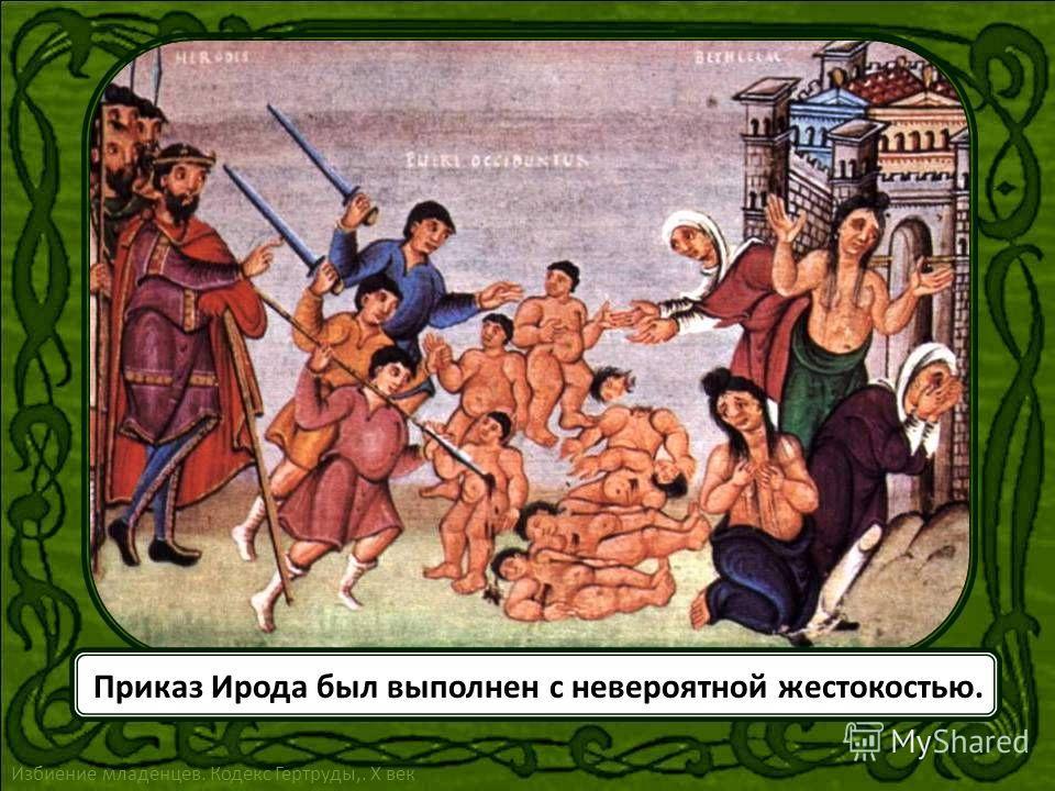Ирод был уверен, что среди этих детей окажется убитым и Младенец Христос. Избиение младенцев. Гюстав Доре