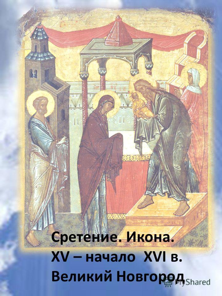 Сретение. Икона. XV – начало XVI в. Великий Новгород