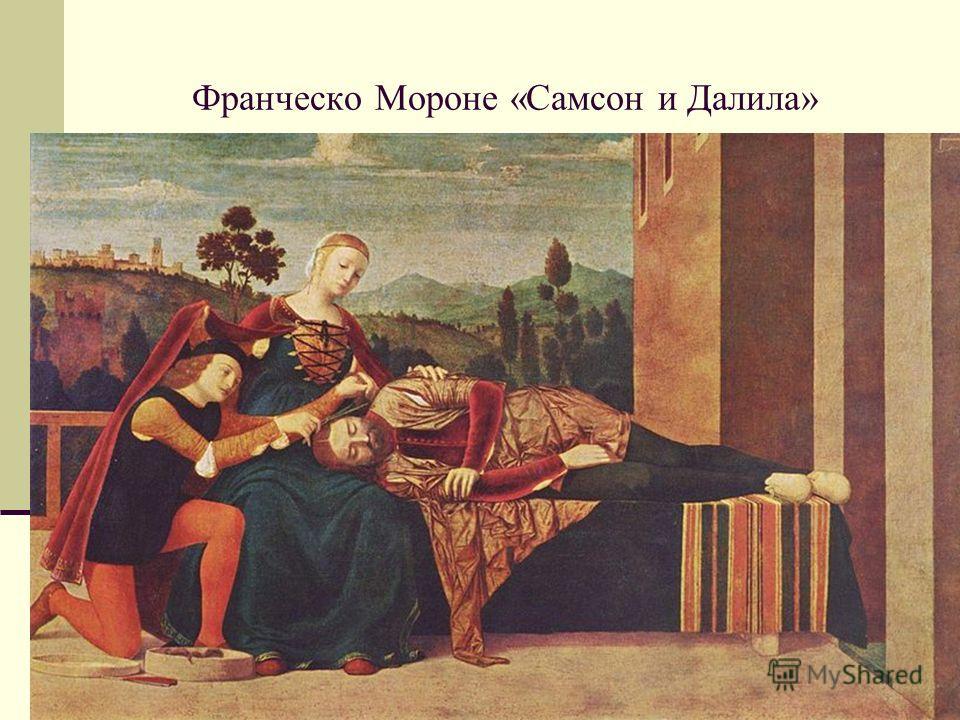 Франческо Мороне «Самсон и Далила»