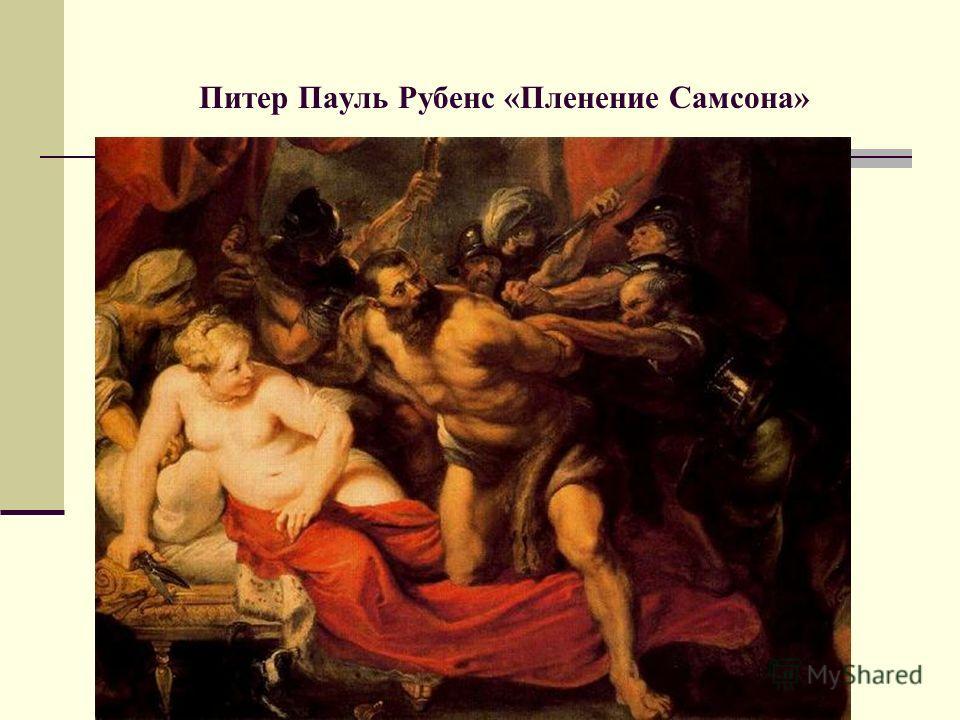 Питер Пауль Рубенс «Пленение Самсона»