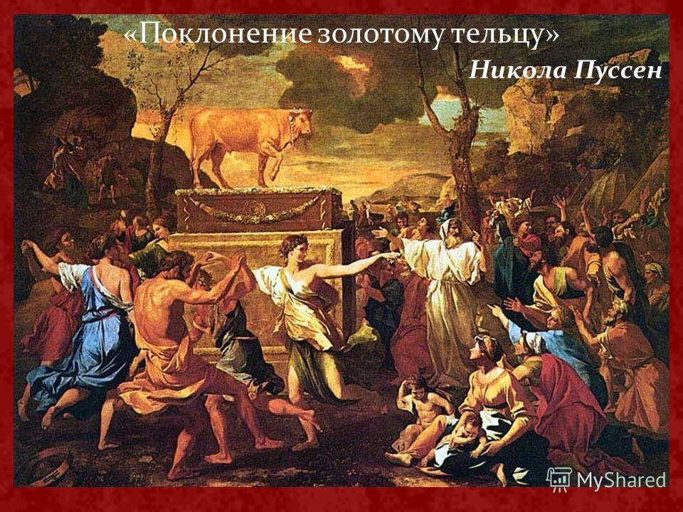 «Поклонение золотому тельцу» Никола Пуссен