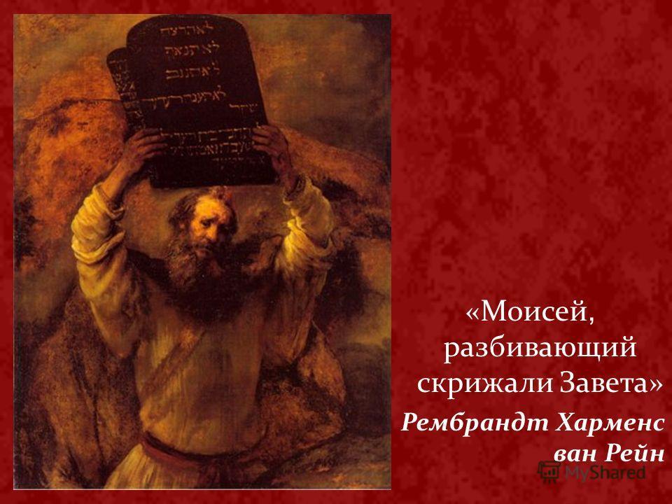 «Моисей, разбивающий скрижали Завета» Рембрандт Харменс ван Рейн