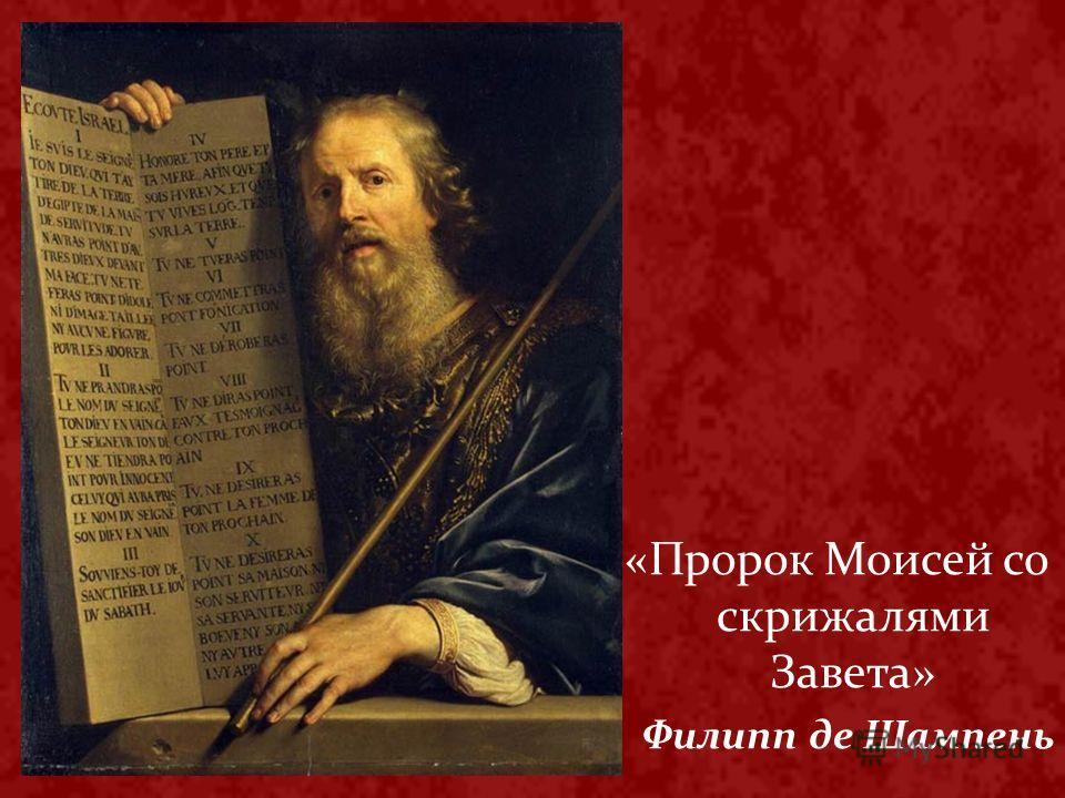 «Пророк Моисей со скрижалями Завета» Филипп де Шампень