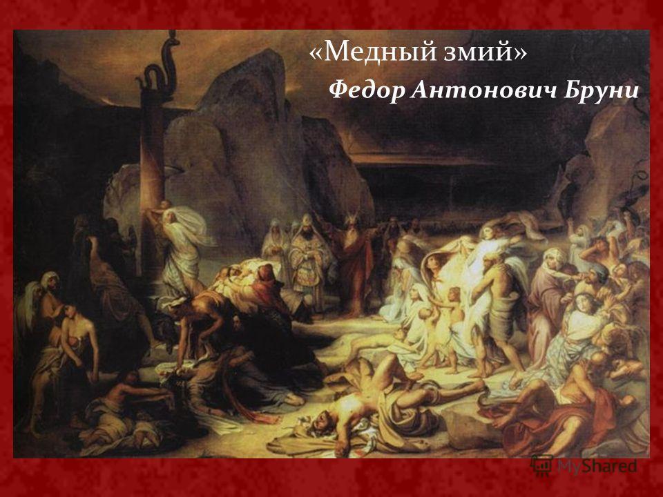 «Медный змий» Федор Антонович Бруни