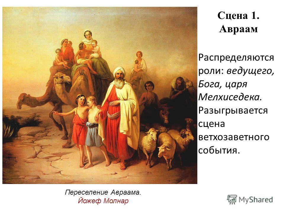 История про авраама про веру библейский урок